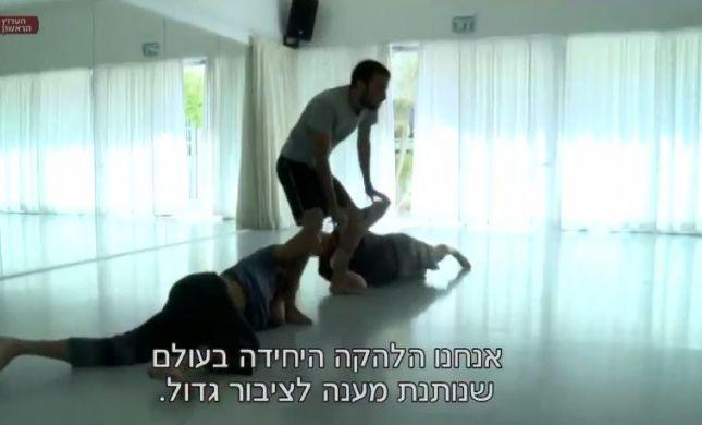 מחול לך: הריקוד המודרני לגברים מגיע גם למגזר