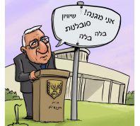 חדשות, חדשות בארץ קריקטורה: נשיא חדש דיבורים ישנים