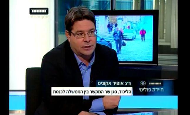 "אקוניס נגד אהרונוביץ': ""רכרוכי"""