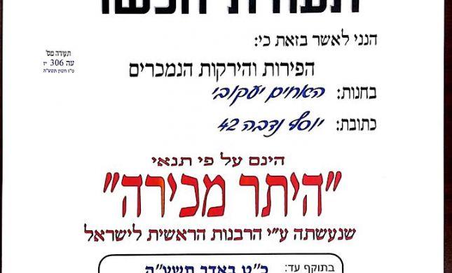 תעודת כשרות ראשונה ל'היתר מכירה' בירושלים