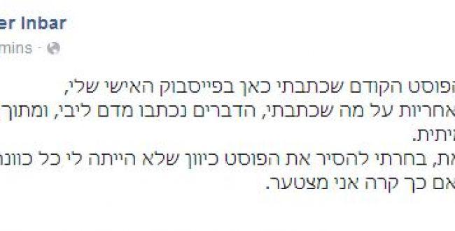 """השתלחות ברב לבנון: """"מתנצל בפני רב השומרון"""""""