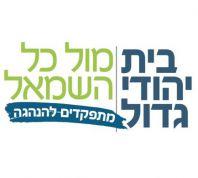 חדשות המגזר, חדשות קורה עכשיו במגזר 10,000 מתפקדים חדשים הצטרפו לבית היהודי
