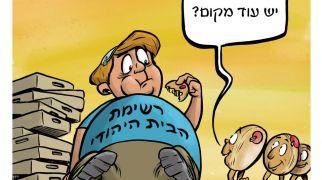 רץ ברשת, תרבות קריקטורה: מבול המתמודדים בבית היהודי
