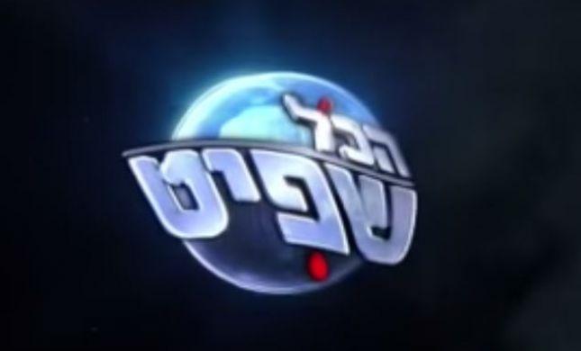 הכל שפיט 4: תכנית הסאטירה של ערוץ 1. צפו