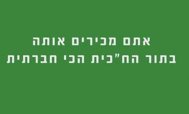 בבית היהודי חושפים את אורית סטרוק