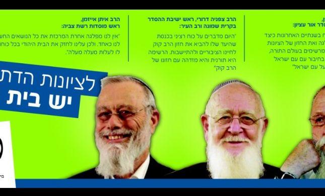 הבית היהודי פירסמה מודעה בניגוד לחוק