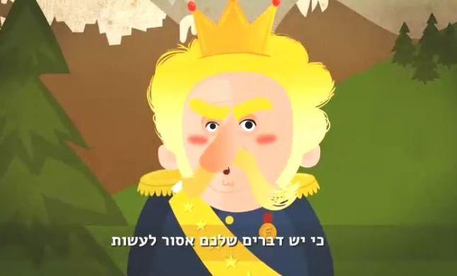 סרטון חדש: הדברים שלישראלים אסור לעשות