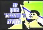 בחירות 2015, רץ ברשת, תרבות מדהים: תשדיר 'התחיה' מ-1988 כאילו נכתב היום
