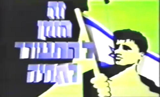 מדהים: תשדיר 'התחיה' מ-1988 כאילו נכתב היום