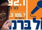 חדשות חרדים סקר TGI: 'קול ברמה' ממשיכה להוביל