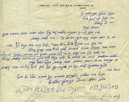 """חדשות נחשף מכתב של הרב שך על הנח""""ל החרדי: ''לא מתערב''"""
