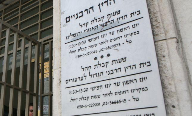 המשטרה חשפה פרשת שוחד בבית הדין  בירושלים