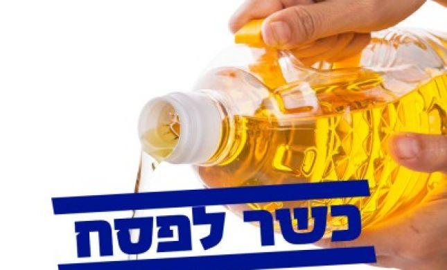 הרבנות: קמח רגיל - חשש חמץ; שמן קנולה אינו קטניות
