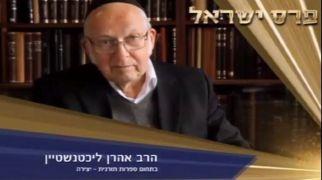 טלויזיה וקולנוע, תרבות צפו: הרב ליכטנשטיין זוכה בפרס ישראל