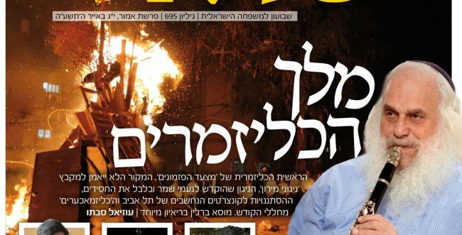 העלון 'ישראלי' לא יחולק יותר בבתי הכנסת