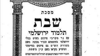 דף יומי, יהדות האזינו: הדף היומי בירושלמי – שבת דף מא