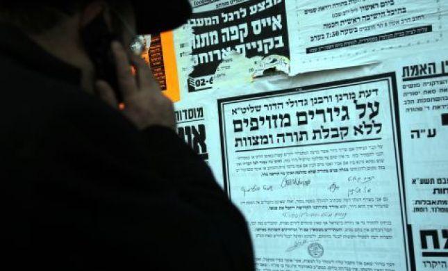 60% מהציבור בישראל: יש להקל את הליכי הגיור במדינה