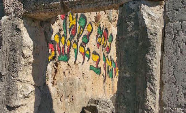 """גועל נפש: כתובות """"נ נח"""" על קירות בית כנסת עתיק"""
