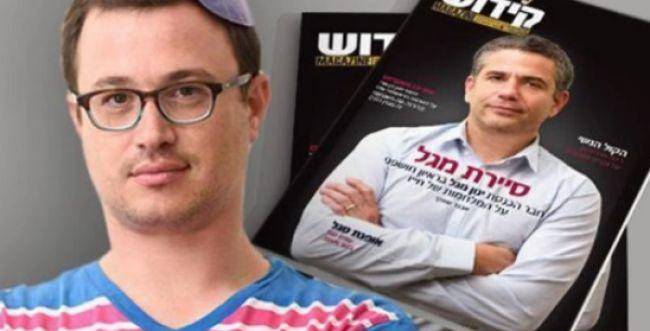 מגזינים בבית הכנסת; ראוי או לא? האזינו לדיון