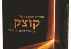 קוצק - ספרו האחרון של אברהם יהושע השל