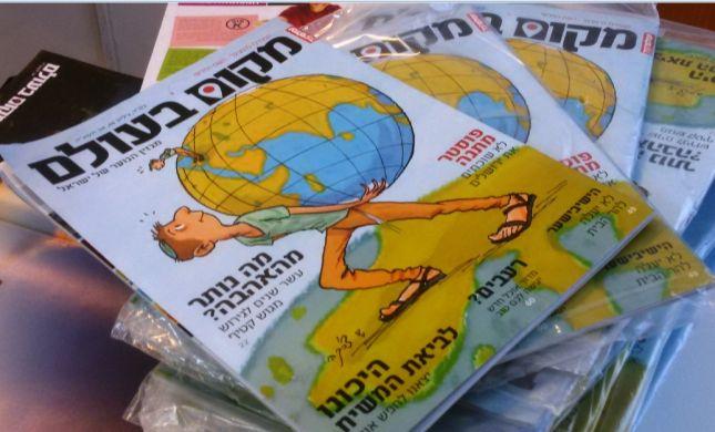 חשיפה: השם החדש של המגזין לנוער 'עולם קטן'