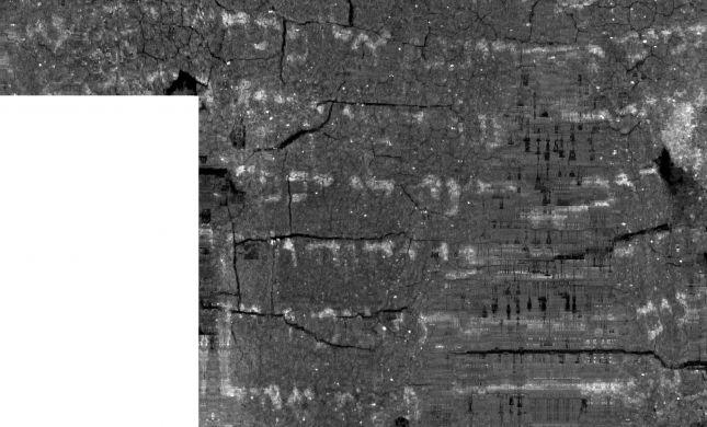 מגילה מלפני 1500 שנה פוענחה כספר ויקרא