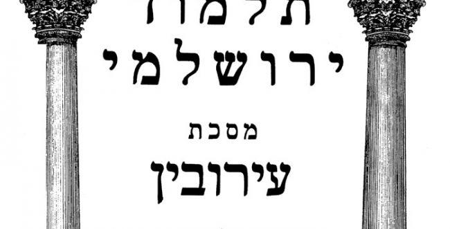 הדף היומי בירושלמי - סיום מסכת ערובין