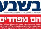 חדשות ברנז'ה, חדשות המגזר 'בשבע' פרסם סיכום לכינוס שעוד לא התרחש
