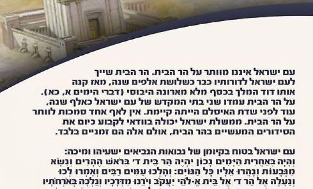 """70 רבנים סרוגים חתמו: """"לא נוותר על הר הבית"""""""