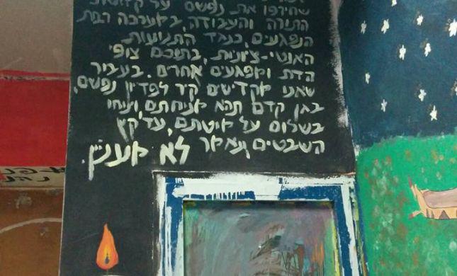 זעזוע בסניף בני עקיבא: קיר 'יזכור' לצופים הדתיים