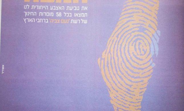 הגולן הושמט ממפת ארץ ישראל של 'נעם צביה'