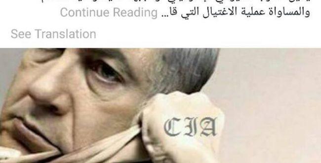 """טירוף: חד""""ש מציגה את נתניהו כפעיל דאע""""ש"""