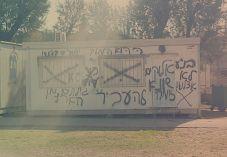 """""""אלוקים שונא זימה"""": כתובות נאצה בסניף בנ""""ע"""