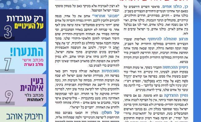 השבת בבתי הכנסת: העלון החדש של עצורי דומא