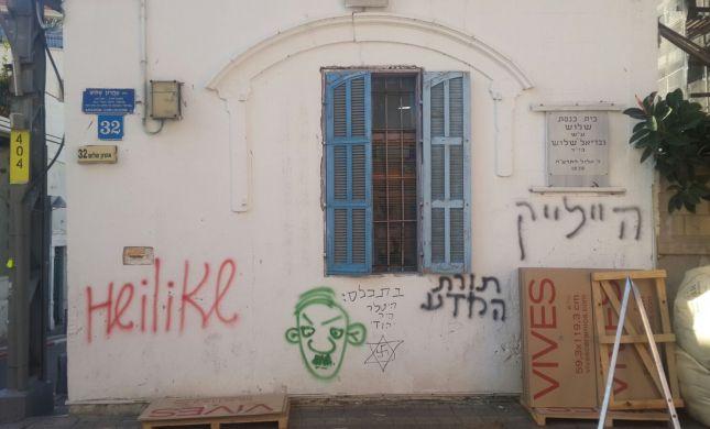 מזעזע: מי צייר את היטלר על קירות בית כנסת?