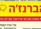 חדשות ברנז'ה, חדשות המגזר ברנז'ה: 'מצב הרוח' מצאו מחליפים לרז קיל