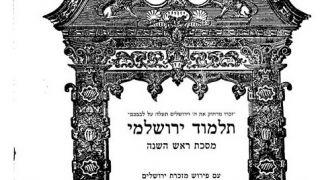 דף יומי, יהדות האזינו: הדף היומי בירושלמי – ראש השנה דף ז