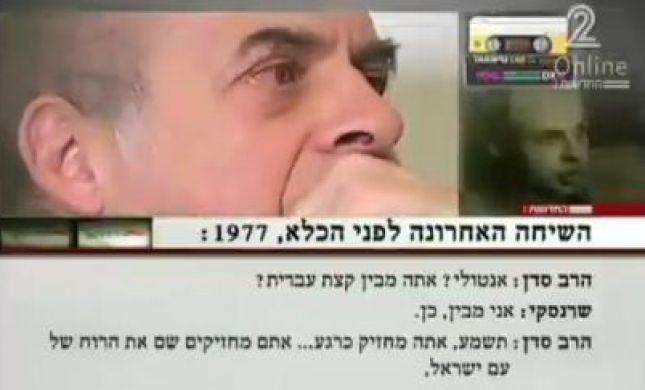 השיחה בין הרב אלי סדן והרב טאו לנתן שרנסקי