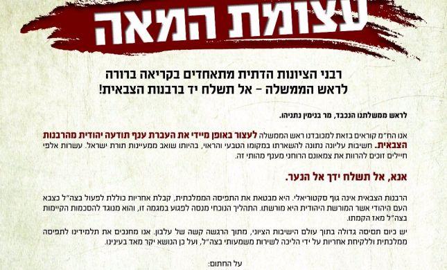 מכתב מאה הרבנים: אל תשלח יד ברבנות הצבאית