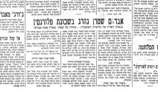 כך דיווחו העיתונים על הרצחו של יאיר שטרן