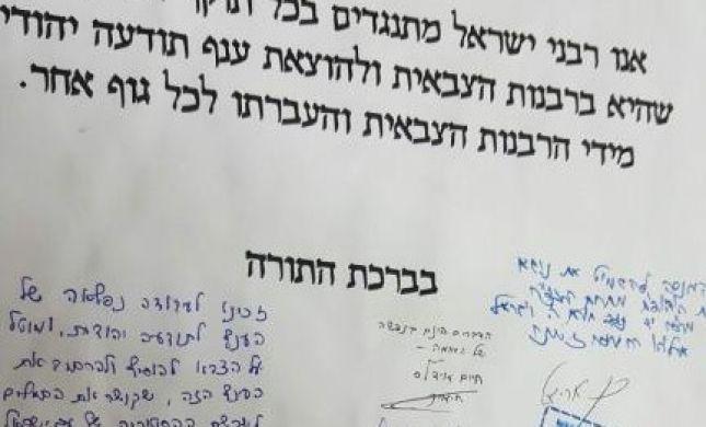 עצומת גדולי הרבנים: אל תיגעו בענף תודעה יהודית