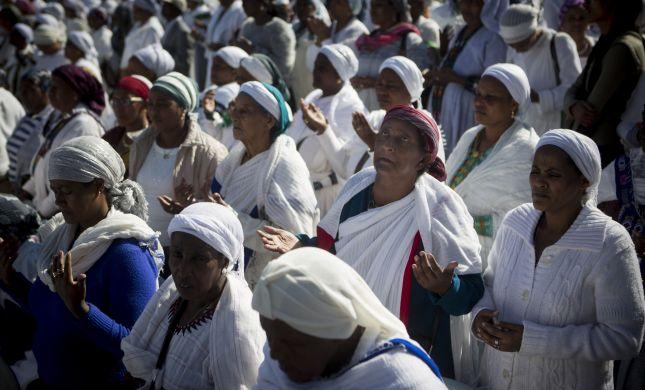 ישראלים יוצאי אתיופיה לא מורשים להרשם לנישואין