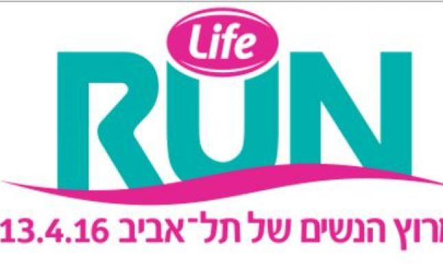 מירוץ הנשים של תל אביב נגד הנשים הדתיות