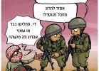 קטעים קריקטורה: סערת החייל שירה במחבל