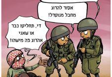 קריקטורה: סערת החייל שירה במחבל