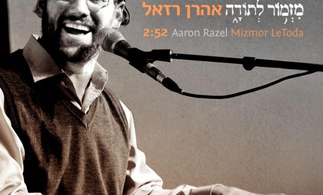 משלוח המנות של אהרון רזאל: שיר לפי ההלכה