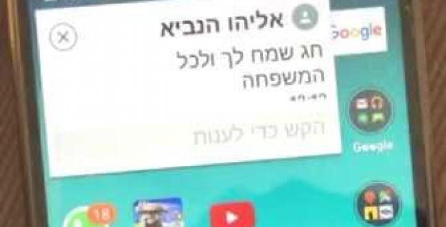 לכבוד החג הפיצ'ר החדש של אפליקציית מייסטייט