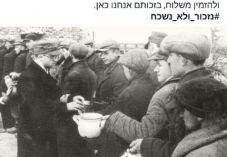 """יום השואה: הפרסום המזעזע של מסעדה בת""""א"""