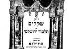 דף יומי הדף היומי בירושלמי עם הרב ריאני: שקלים דף ל