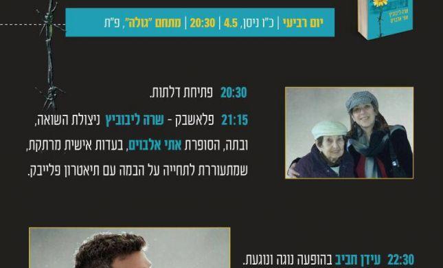 כניסה חופשית: מופעי יום השואה ב'הגולה'